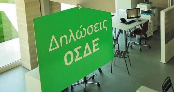 ΟΣΔΕ 2017