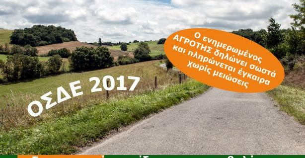 Ενημέρωση Αγροτών για τις Δηλώσεις ΟΣΔΕ 2017